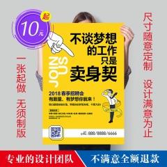 促销活动海报设计制作高清相纸个性宣传画装饰画制作PP背胶纸店招 相纸 自定义
