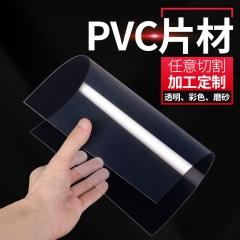 高透明PVC塑料板 PVC卷材/薄片pc硬胶片相框保护膜pc玻璃塑料片 透明0.2毫米21*29.7