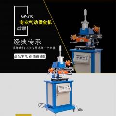 高台气动烫金机 压痕机 烫字机 名片烫金机 自动卷烫金纸 GGP-210烫金机
