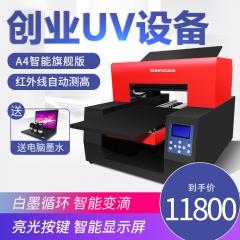 智能数码直喷A3A4uv平板打印机小型服装印花机3D浮雕镜面手机壳金属亚克力杯子圆柱平面衣服 UV标