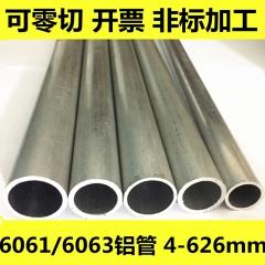 6061空心铝管 铝棒 6063铝合金管硬质铝圆管子大口径厚薄壁管零切 任意尺寸