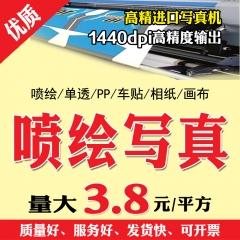 加工制作320高精度喷绘写真广告喷绘布设计户外写真背胶海报定制 320布 平米