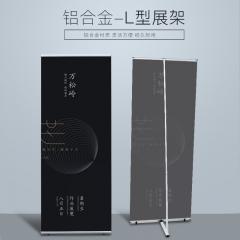 常常L展架铝合金80 200X展架室内海报架易拉宝海报制作立式落地式-tmall.com天猫 80c