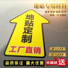 商店贴纸广告地贴指示地面箭头彩印垫纸活动自粘指示牌厨房图案地 防水耐磨PVC地贴 平米