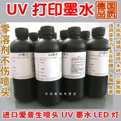 UV打印机爱普生五代七代UV墨水卷材手机壳乐彩UV固化墨水包邮 常规颜色