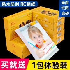 RC相纸6寸5寸7寸A4相片纸8寸10寸a6高光防水绒面磨砂绸面相册纸270g彩色喷墨打印机相纸4r