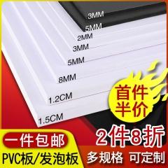 PVC板雪弗板沙盘建筑模型材料高密度泡沫板安迪板材料发泡板定制 200*300*2毫米