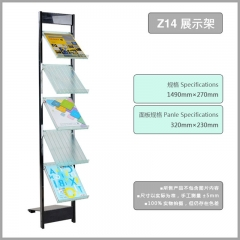 A4单面透明资料架 宣传架 杂志架广告品展示架 书报刊架 Z14 1490*270*310(mm)