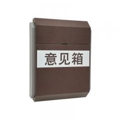 可定制 防水意见箱投诉建议箱彩色举报箱创意信箱室外挂墙带锁E9 褐色