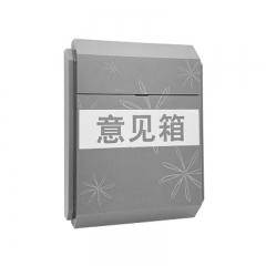 可定制 防水意见箱投诉建议箱彩色举报箱创意信箱室外挂墙带锁E9 深灰色