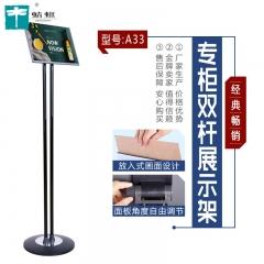 厂家直销双杆A4看板角度可调广告水牌海报架立牌指示牌导示牌 A33