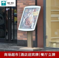 高档酒店大堂迎宾牌餐厅门口水牌导向牌落地式广告牌立牌展示架 A28