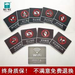 高档仿皮纹温馨提示节约用水当心触电禁止吸烟大厅门警示贴牌 15X15cm 深灰