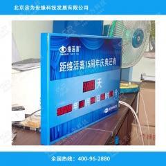 周年庆典倒计时牌 小型电子计时牌 会议倒计时牌 镀锌板烤漆 40cm*60cm
