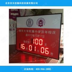 百年校庆倒计时牌 庆典倒计时牌 智能电子倒计时标牌 铝合金 160cm*200cm