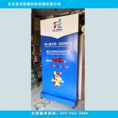 中亚博览会倒计时牌 开启新时代倒计时牌 智能电子计时牌 博览会同款 108cm*240cm