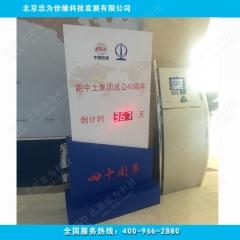 周年庆倒计时牌 10周年庆倒计时 成立40周年倒计时牌 图示样式,内容自定义 100cm*182cm