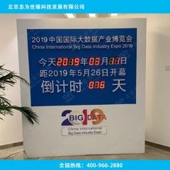 大数据产业博览会倒计时牌 开幕式倒计时牌 室内倒计时牌 图示样式,内容自定义 180cm*220cm
