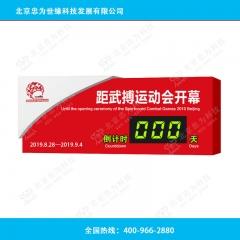 武博运动会倒计时牌 开幕倒计时牌 镀锌板烤漆 60cm*120cm