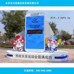 东亚运动会开幕倒计时牌 手机型倒计时牌 不锈钢 250cm*230cm