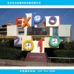 世界园艺博览会开幕倒计时牌 倒计时造型牌 标识牌 2010年造型 340cm*380cm