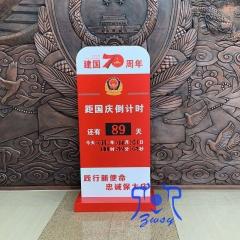 建国70周年国庆倒计时牌 电子倒计时标识牌 红+白色款样式 80cm*200cm