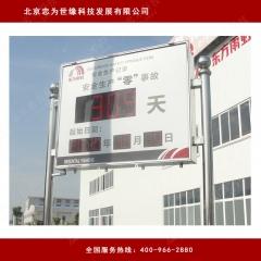 安全生产零事故计时牌 正计时牌 安全生产电子看板 不锈钢 180cm*200cm