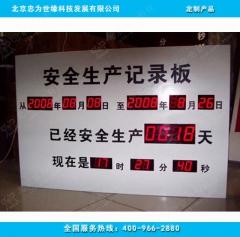 安全生产记录板 电子看板 安全生产无事故计时牌 镀锌板烤漆 50cm*70cm