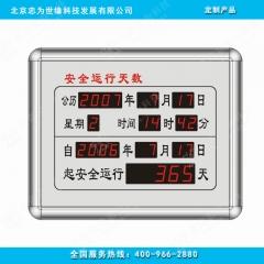 安全运行天数计时牌 安全日历记录牌 铝合金 40cm*50cm