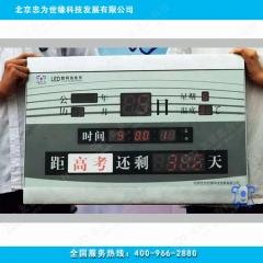 万年历高考倒计时牌 电子倒计时牌 铝合金 40cm*60cm