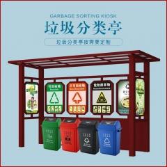 复古垃圾分类亭 仿古垃圾回收亭 四分类垃圾站宣传亭 镀锌板烤漆 320*120*220cm