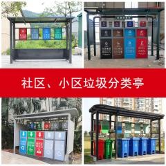 定制户外垃圾分类亭 垃圾回收站亭创意回收垃圾分类站广告牌 镀锌板烤漆 320*90*250cm