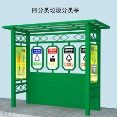 户外垃圾分类收集亭雨棚不锈钢宣传栏小区垃圾分类回收站 镀锌板烤漆 300*120*230cm