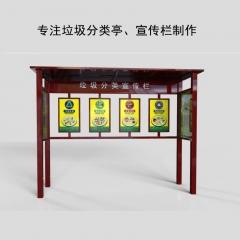 现货供应垃圾分类亭垃圾分类回收站亭 垃圾分类广告牌 镀锌板烤漆 320*100*240cm