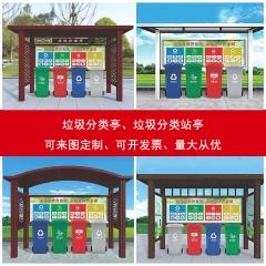 各种样式垃圾分类亭定制垃圾回收亭 垃圾分类宣传栏广告牌 镀锌板烤漆 310*90*220cm
