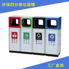 环保四分类垃圾桶 户外垃圾分类桶 小区景区公园果皮箱 A29