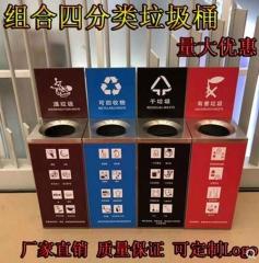 户外垃圾桶环卫不锈钢四分类垃圾桶垃圾箱分类垃圾桶大号 A277