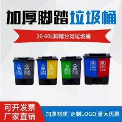 大号垃圾分类垃圾桶干湿有害可回收其他垃圾20升分类垃圾桶脚踏 20L