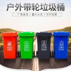 户外垃圾桶大号分类环卫商用小区有盖240l挂车大塑料带盖箱 100L