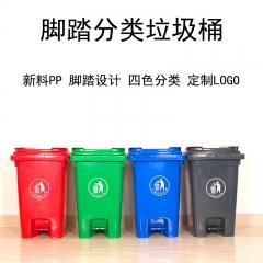 脚踏分类垃圾桶户外大号环卫商用办公室酒店分类垃圾箱家用厨房果皮桶 30L