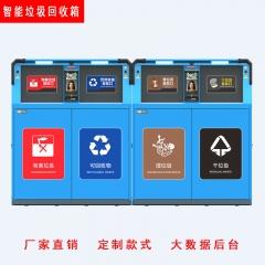 智能垃圾回收箱 智能垃圾分类亭 智能回收站 镀锌板烤漆 定制款需联系客服