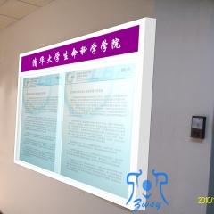清华大学挂墙宣传栏 实验室公告栏 1.5m*1.8m 推拉玻璃款