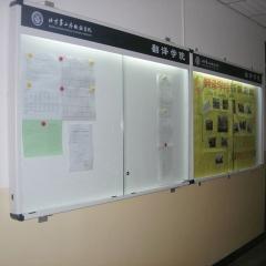 北京第二外国语学院宣传栏橱窗 校园文化公告栏 1.5m*1.8m 推拉玻璃款