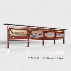 社区宣传栏 价值观文化宣传栏 党建文化长廊 复古宣传栏 2.4m*9.1m 仿木纹烤漆