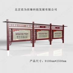 户外烤漆宣传栏 复古文化宣传栏 长9.1m*2.5m 【红色】复古样式