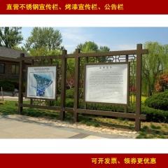 景区简介标识牌 公告牌 复古宣传栏 园林文化展板 A1型号 图示样式