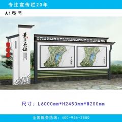 景区文化宣传栏 园林景区公告牌 公示栏 A1型号 图示样式