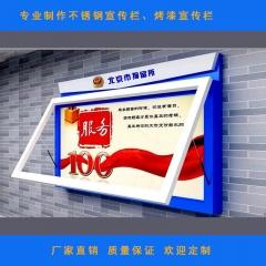 壁挂式宣传栏橱窗 公安安全公示栏 长2.4m*高1.5m 图示样式