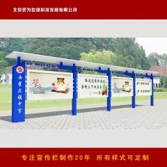 学校宣传栏 校园文化宣传栏 教育宣传栏 长11.2m*高2.5m 图示样式可选
