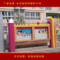 红黄蓝幼儿园宣传栏 校园文化宣传栏 公告栏 长3.6m*高2.5m 图示样式可选